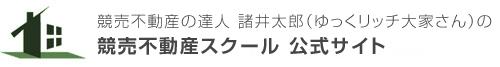諸井太郎(ゆっくリッチ大家さん)の競売不動産スクール 公式サイト